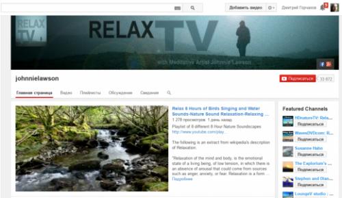 5 каналов YouTube, которые помогут вам расслабиться и успокоиться