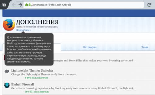 7 полезных дополнений для мобильной версии Firefox