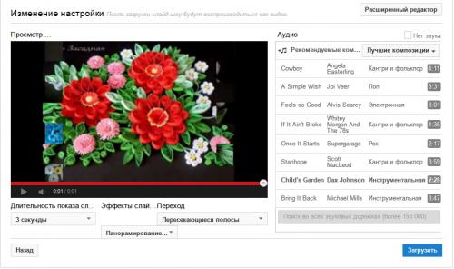 Как сделать красивое слайдшоу в YouTube