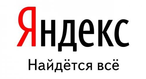 Генпрокуротура РФ проверит «Яндекс.Новости» на соответствие закону о СМИ