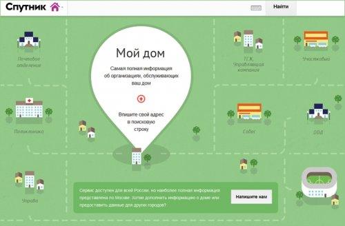 В России заработала национальная поисковая система «Спутник»