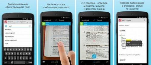 В новом ABBYY Lingvo для Android появилась функция перевода слов с камеры, работающей в режиме видео