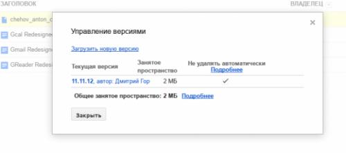 Как освободить место в Google Drive