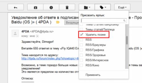 Как автоматически удалять старые письма из Gmail