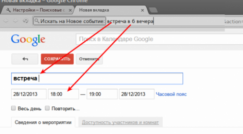 Как создавать новые события из адресной строки Google Chrome