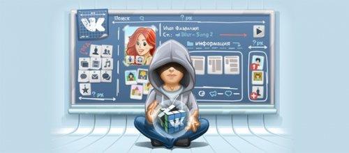 «ВКонтакте» проводит конкурс на создание нового дизайна