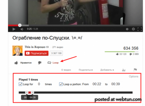 Как включить постоянное повторение фрагмента ролика c YouTube