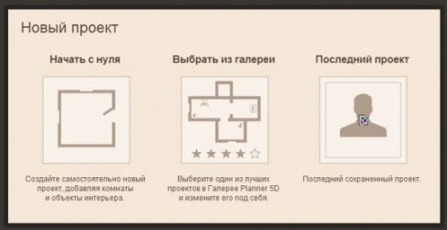 Как самостоятельно сделать планировку квартиры: сервис Planer5D