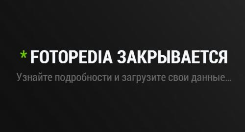 Fotopedia закроют 10 августа, все фото безвозвратно уничтожат