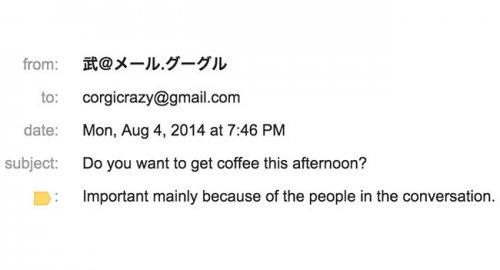В Gmail добавлена поддержка почтовых адресов с нелатинскими символами