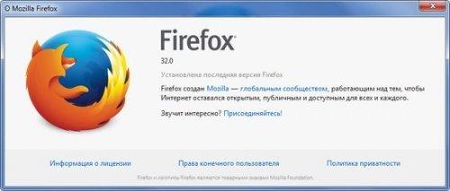 Выпущен Firefox 32 с ускоренным кешированием HTTP-запросов