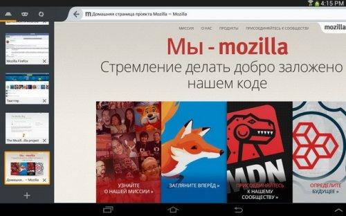 Firefox для Android стал быстрее, лучше работает с вкладками и поддерживает Chromecast