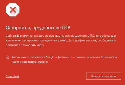 Bit.ly попал в немилость Google: Chrome и Firefox блокируют сайт