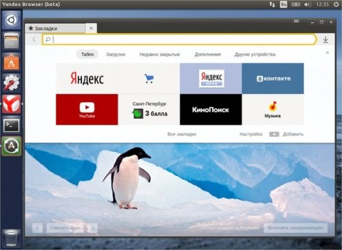 Яндекс.Браузер вышел для Linux