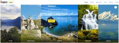 Яндекс.Карты пополнились панорамами заповедников и национальных парков России