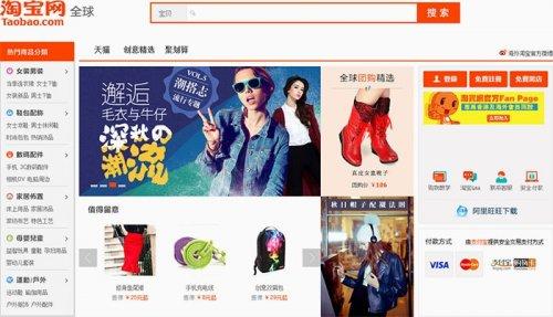 Alibaba собирается запустить международную версию интернет-магазина Taobao