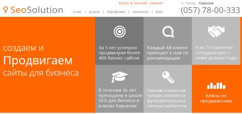 разработка landing page в Харькове