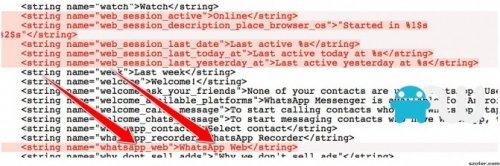 WhatsApp работает над веб-версией своего сервиса мгновенного обмена сообщениями