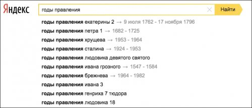 «Яндекс» улучшил систему поисковых подсказок и запустил сервис проверки налогов