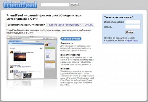 Facebook официально закрывает сервис FriendFeed