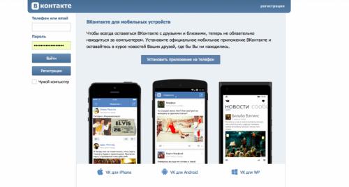 Интересные возможности «ВКонтакте», о которых вы не знали