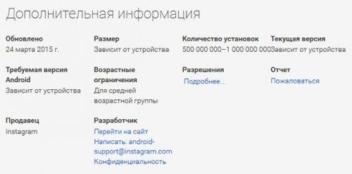 Instagram для Android преодолел отметку в 500 млн установок