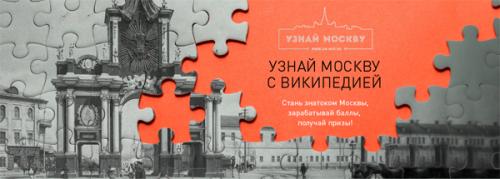 «Википедия» пополнится новыми энциклопедическими статьями о Москве