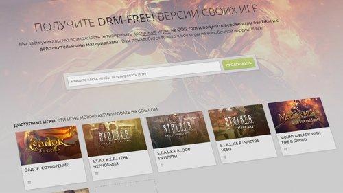 Gog.com заговорил по-русски и обещает особые цены для пост-советских стран