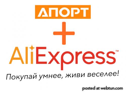 Электроника с AliExpress теперь представлена в агрегаторе цен Aport