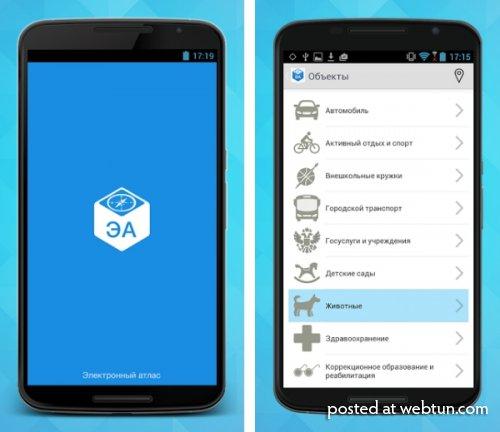 «Электронный атлас Москвы» для Android и iOS покажет панорамы и карту пробок