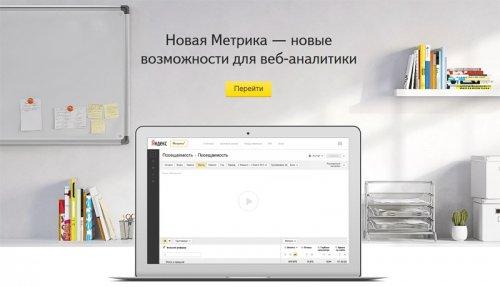 Сервис «Яндекс.Метрика 2.0» обеспечит новые возможности веб-аналитики