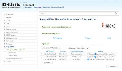 «Яндекс.DNS» в роутерах ASUS и D-Link поможет в блокировке нежелательных сайтов
