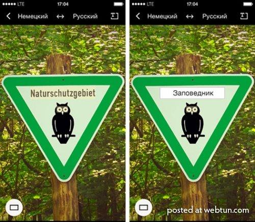 «Яндекс.Переводчик» для iOS: теперь и с переводом текста на фото
