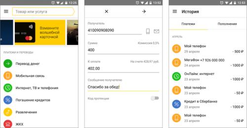 Яндекс.Деньги обновили мобильное приложение