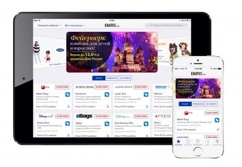 Компания Ebates объявила о запуске своего мобильного приложения в России