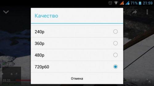 Смотреть YouTube на смартфоне и планшете теперь можно с частотой 60 fps