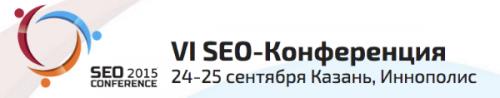 SEO Conference 2015 пройдет в Казани в сентябре
