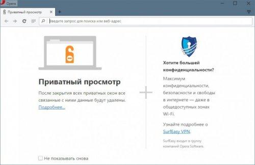 Новая Opera научилась синхронизировать пароли и начала интеграцию с SurfEasy VPN