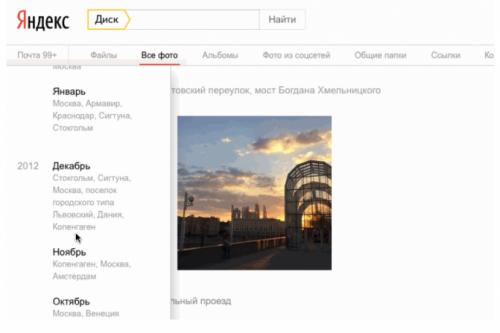 Яндекс.Диск научился автоматически группировать фото и видео по датам и событиям