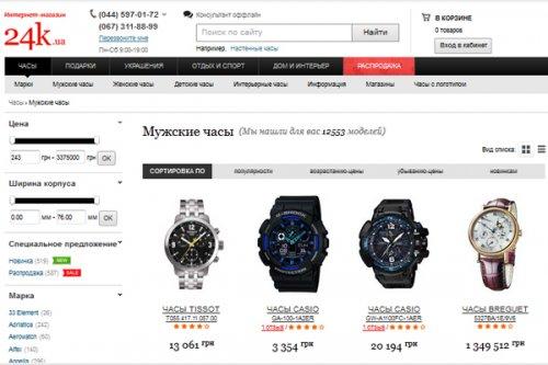 Правильный каталог интернет-магазина на примере Watch.24k.ua