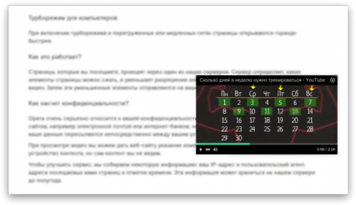10 функций, которые делают Opera лучшим браузером