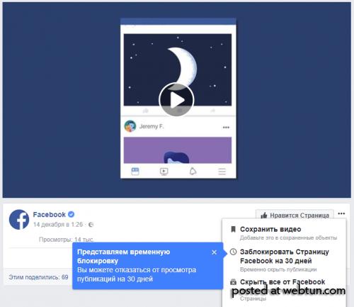 Facebook позволит временно скрыть из Ленты новостей публикации надоедливых пользователей