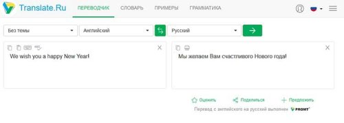 Сервис онлайн-перевода Translate.Ru стал мобильнее